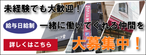 kyujin_banner